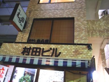 070308むら田外観.jpg