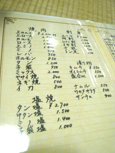 080621静龍苑メニュー