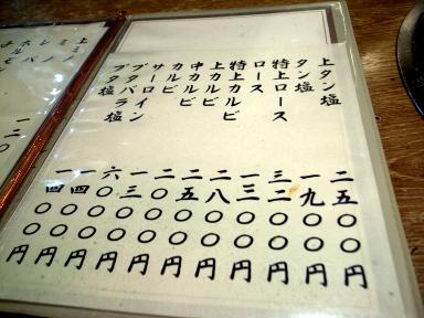 071031金竜山メニュー.jpg