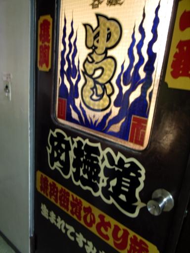 080130ゆうじ扉.jpg