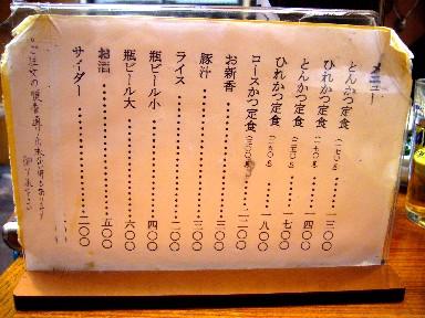 060207丸一メニュー.jpg