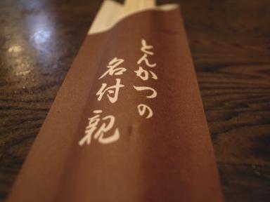 070106楽天箸袋