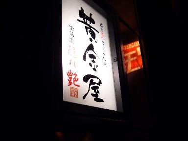 060307黄金屋隠れ艶看板.jpg