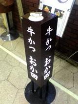 050415おか田牛看板.jpg