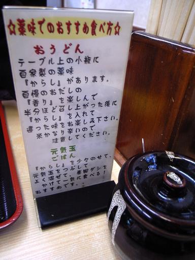 081119賞讃辛子