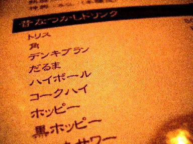 050616駄菓子バーメニュー2.jpg