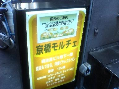 050516京橋モルチェ看板.jpg