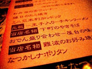 050616駄菓子バーメニュー1.jpg