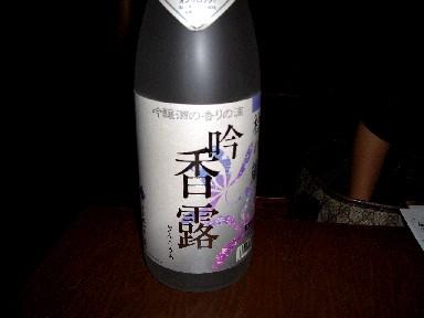 050530焼酎バー杜の蔵.jpg