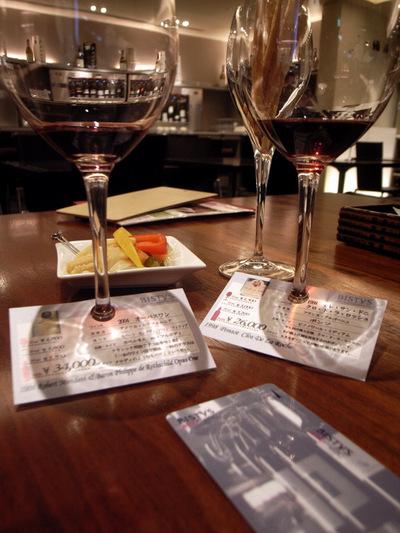 090418bisty'sワイン