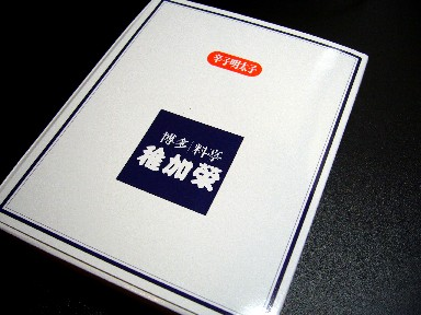 060121稚加栄箱.jpg