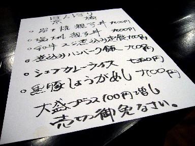 060613ぼんぼりメニュー.jpg