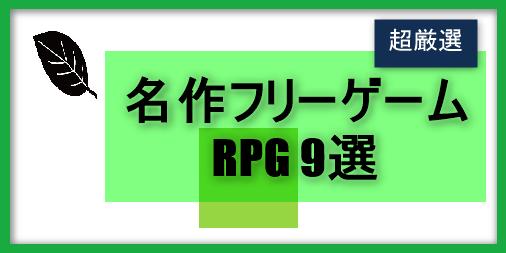 超厳選! 名作フリーゲームRPG 9選