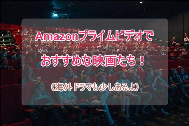 amazon-prime-good-movie