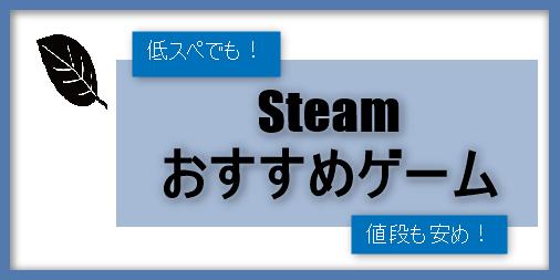 Steam おすすめゲーム 7選 低スペック可・安め