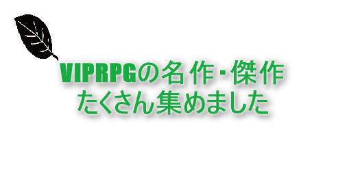 VIPRPGの名作・傑作たくさん集めました
