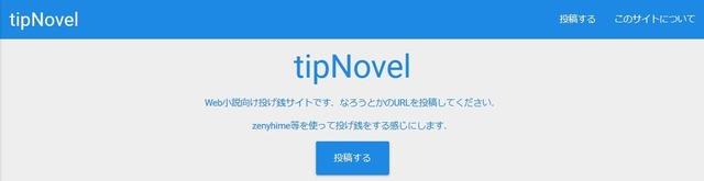 tipNovel
