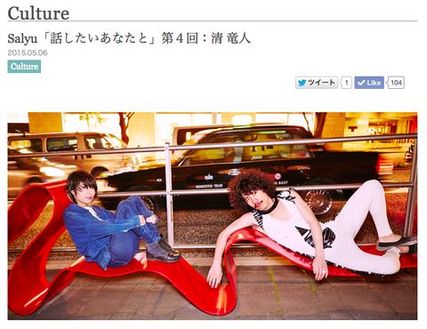 「Salyu × 清竜人」アーティスト対談から、自ブログを振り返ってみることにした