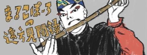 """【まるこぽーろ""""遠方""""見聞録】FACEBOOKページでマンガを楽しむ"""