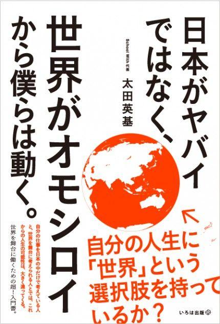 『ヤバオモ』から考える日本人の可能性