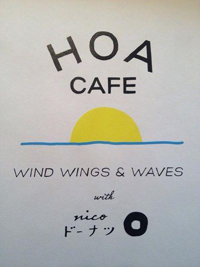 【鎌倉】やさしいドーナッツが食べられる「HOA CAFE」に行ってきました。海が眺められる&PCワークもできるよ。