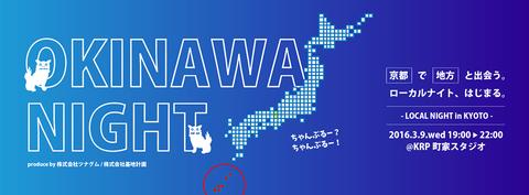 8788-okinawa