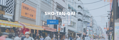 shotengai-cover
