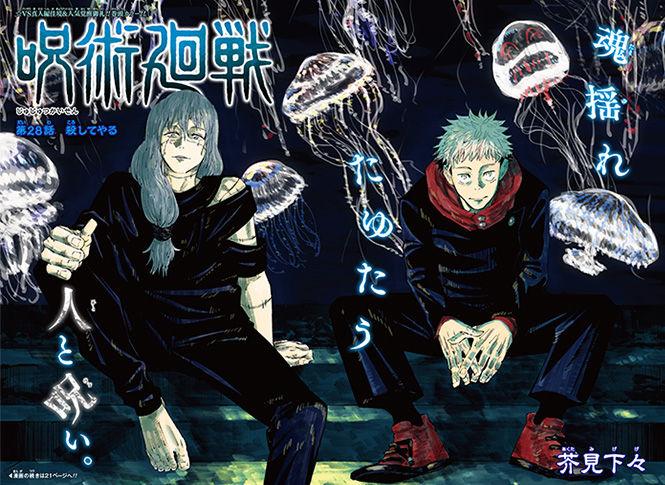 ジャンプ】「呪術廻戦」28話の感想【2018年43号】 : 格闘ゲーム至上主義