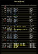 Schedule_1601