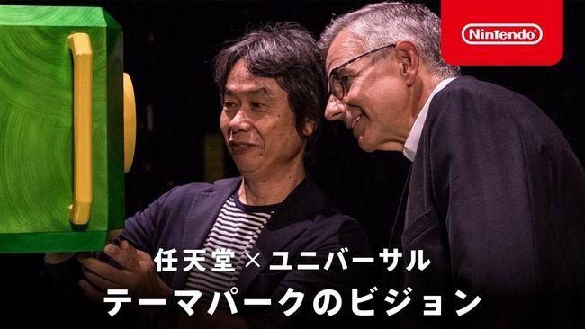 任天堂テーマパークが遂に始動 大阪含む世界3ヶ所で展開