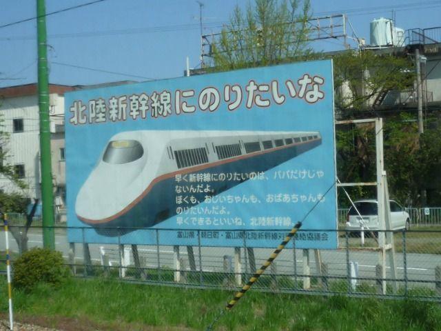 【画像】新幹線はよ作れの誘致看板を貼っていく