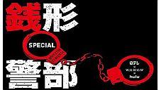 『ルパン三世』 銭形警部の実写ドラマ化決定! 主演は鈴木亮平