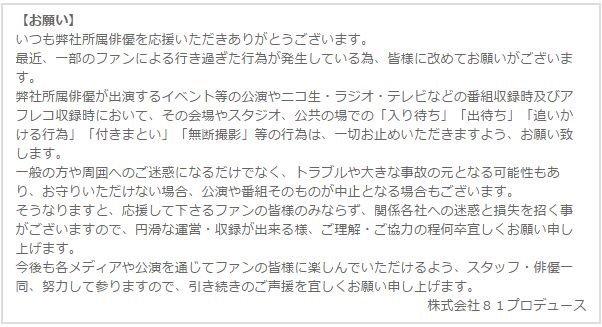 【悲報】声優事務所・81プロデュース、遂にキモオタにキレる