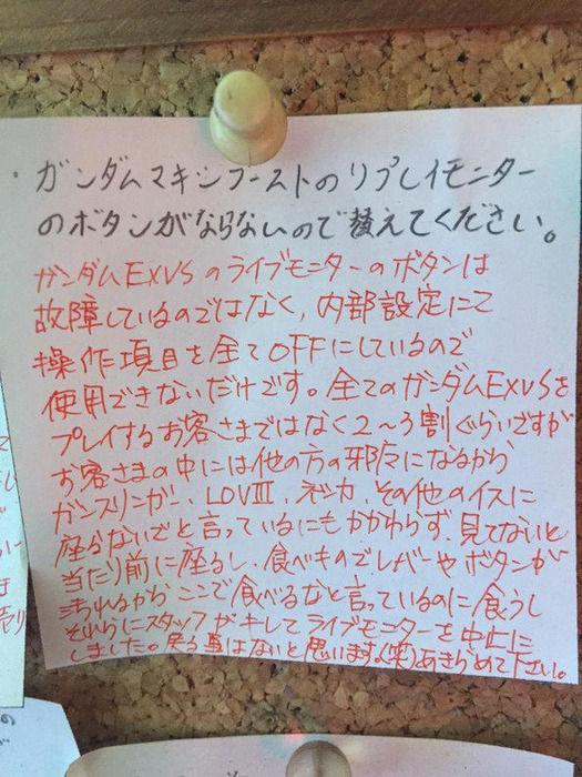 【悲報】ゲーセン店員、ガンダム勢にブチ切れwwwww