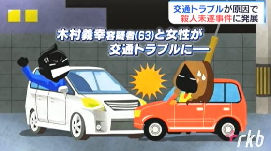 DOQがボンネットに乗る→怖くなって走る→殺人未遂←?????????