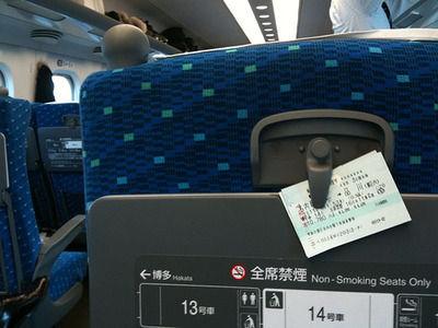 新幹線を指定席で押さえてるときの優越感