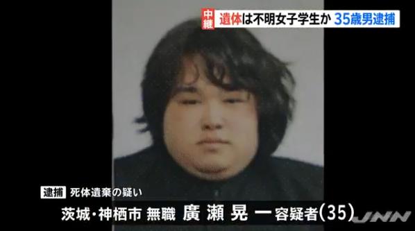 女子大生行方不明事件で無職の広瀬晃一容疑者(35)を逮捕 「騒がれたので車の中で殺し穴を掘って埋めた」