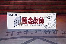 実写映画『鋼の錬金術師』 ついにクランクアップ! 原作者・荒川弘が撮影現場を見学
