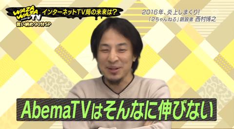 西村博之「AbemaTVは失敗する。テレビに負けてるんですよ。」