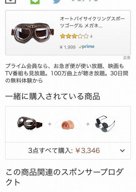 Amazon「おっ、こいつスバイク用のゴーグルを買ったぞ」