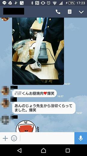 【衝撃】娘のクラスメートの昼食LINE画像がすごすぎる