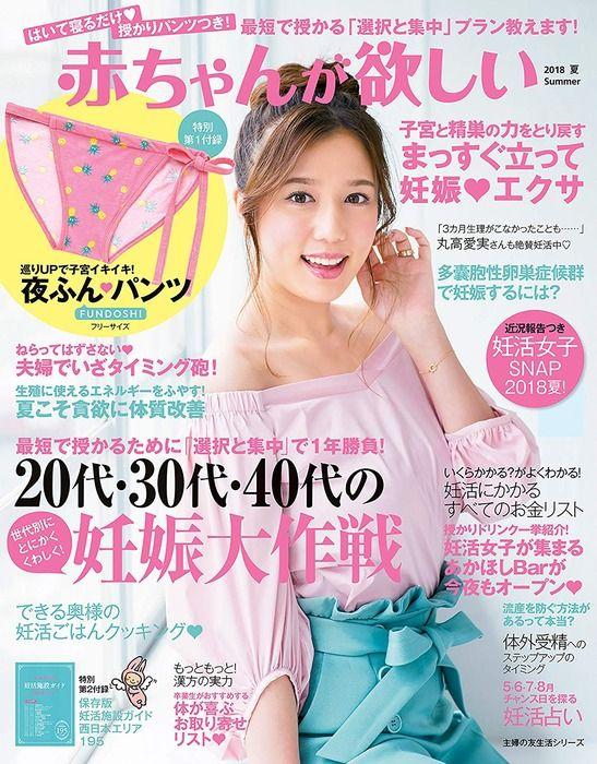 【悲報】女さん向け雑誌「赤ちゃんが欲しい」が下品すぎるwwwww