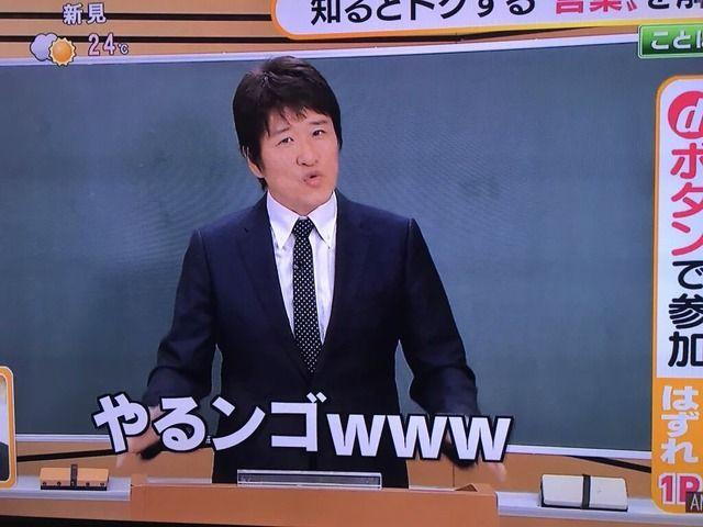 【速報】林修先生 朝から2ちゃんねる解説やってるぞwwwwwwwww