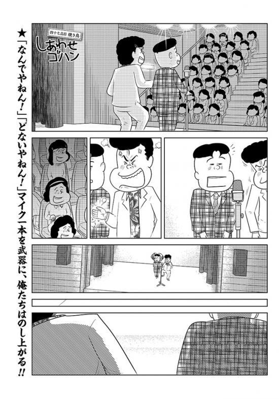 グルメ漫画「しあわせゴハン」の焼き鳥回とかいう美談