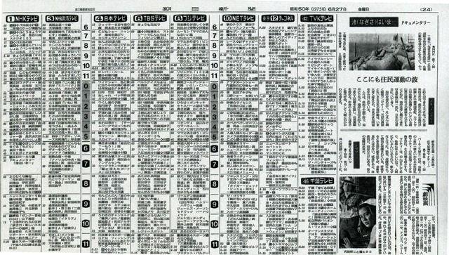 40年前のテレビ番組表