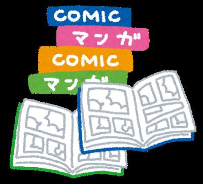 大物漫画家「休校の子どもたちのために漫画全巻を無料公開する」