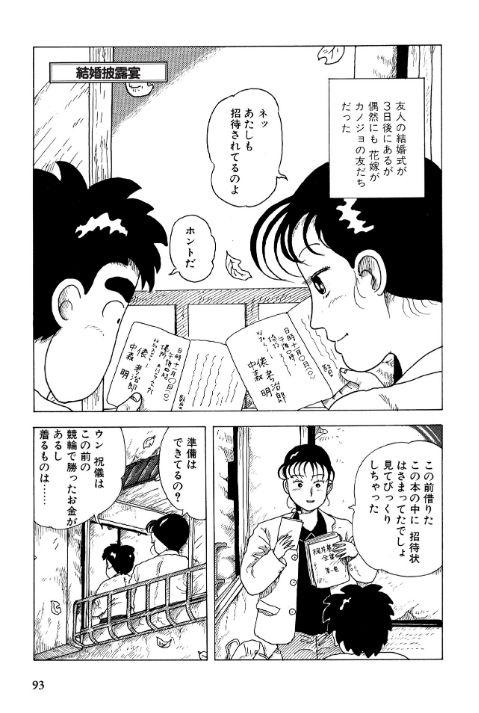 牛丼ガイジことコースケさん、友人の結婚披露宴に招待される