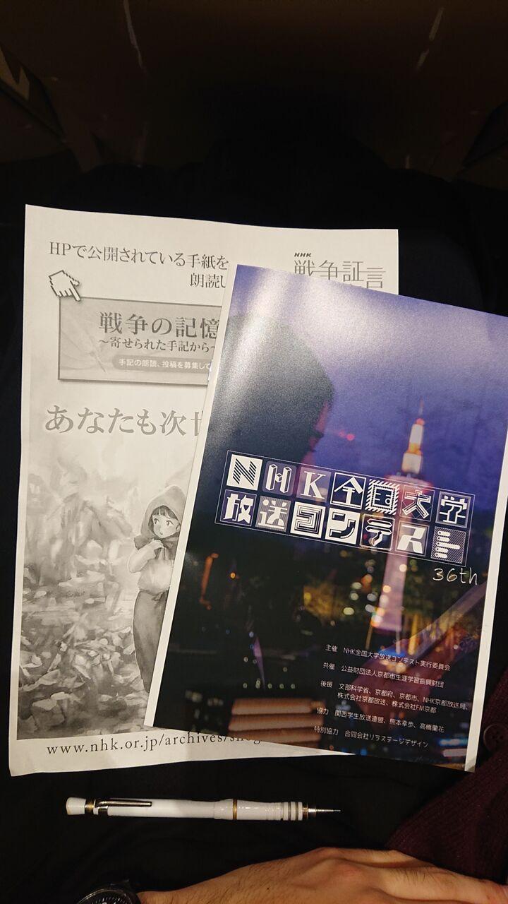n コン 福岡