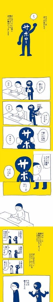 【感動】 あの「サボロー」を題材に描かれた漫画が泣けるんだが・・・ (画像あり)