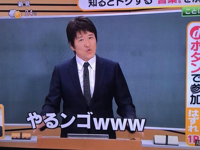 【悲報】林修、地上波でなんJ語を使う